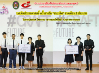 Students of the Faculty of Fine and Applied Arts won two prizes in the contest.