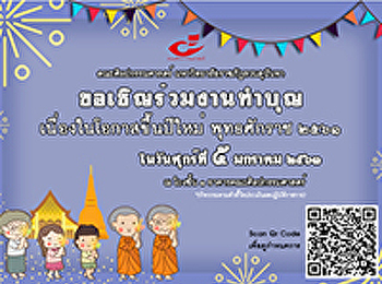 invite to male merit and celebrate the new year 2018