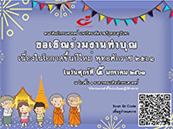 ขอเชิญร่วมงานทำบุญเนื่องในวันขึ้นปีใหม่ พุทธศักราช ๒๕๖๑