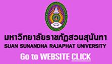 เว็บไซต์ มหาวิทยาลัยราชภัฏสวนสุนันทา
