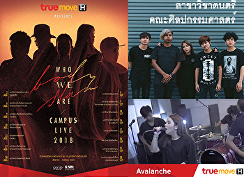 Avalanche, the 4th year student of music, has played the opening act for Bodyslam Concert (GMM Grammy Road Tour)