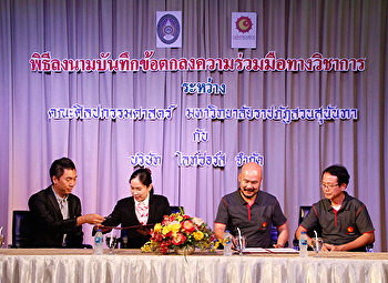 Signing Ceremony between Faculty of Fine and Applied Arts Suan Sunandha Rajabhat University and Light Source Co., Ltd.