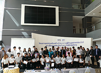 นักศึกษาสาขาการออกแบบผลิตภัณฑ์สร้างสรรค์ ได้รับรางวัลรองชนะเลิศอันดับหนึ่ง ผลงาน 1st International YouTuber