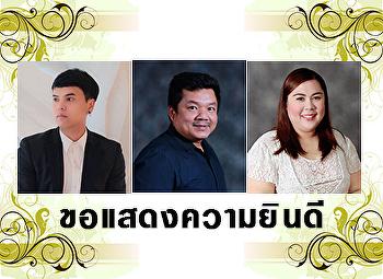 ขอแสดงความยินดี กับบุคลากรสายวิชาการ 3 ท่าน ที่ได้รับตำแหน่ง