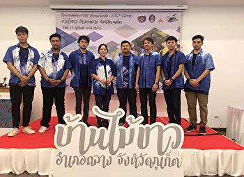 Academic Services by SSRU at Banmaikaow, Phuket