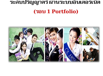 Application Guide for new students in the academic year 2562 around 1 portfolio