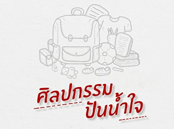 Donate to poor children in northern provinces thailand