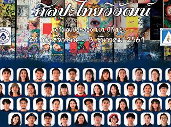 นักศึกษาสาขาวิชาจิตรกรรม เข้าร่วมโครงการดาวเด่นบัวหลวง 101 รุ่น 11