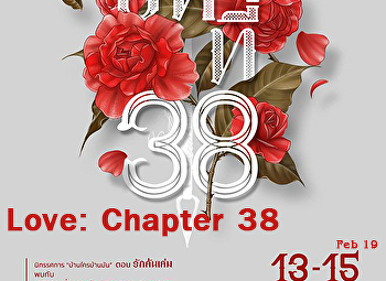 Invite you to participate, Love : Chapter 38