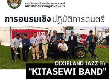 """ขอเชิญเข้าร่วมฟังการอบรมเชิงปฏิบัติการดนตรี DIXIELAND JAZZ BY """"KITASEWI BAND"""""""