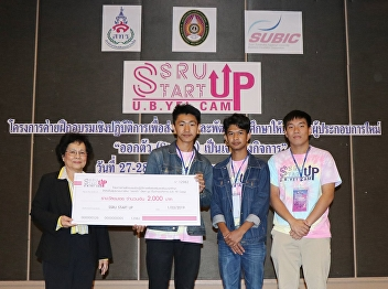 Music students received an honorable mention in the SSRU START UP U.B.YE! CAMP project