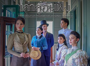 Invited to watch the drama that tells the story of King Rama V **part of the Far Fest 2019**