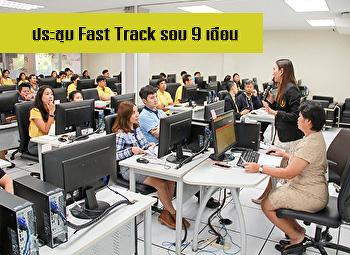 คณะศิลปกรรมศาสตร์ ประชุมการดำเนินงานขับเคลื่อนทิศทางยุทธศาสตร์มหาวิทยาลัยประจำ ปีงบประมาณ 2562 (Fast Track) รอบ 9 เดือน