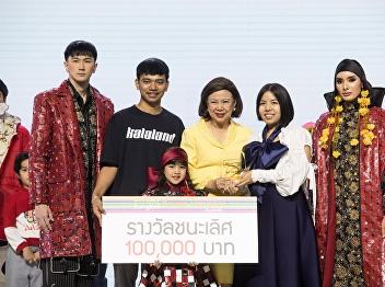 Students in Fashion Design won the Saha Group Bangkok Young Designer Awards 2019