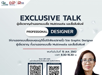 Dr. Farida Virunhaphol is invited as a design consultant by the Department of Intellectual Property