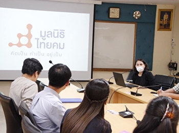 คณบดีศิลปกรรม ร่วมประชุมหารือแนวทางความร่วมมือในอนาคต กับมูลนิธิไทยคม
