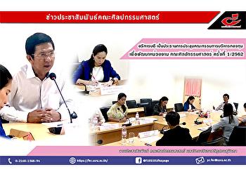 อธิการบดี เป็นประธานการประชุมคณะกรรมการบริหารกองทุน เพื่อพัฒนาหน่วยงาน คณะศิลปกรรมศาสตร์ ครั้งที่ 1/2562
