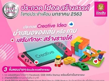 Smart start idea by GSM startup (January 2020)