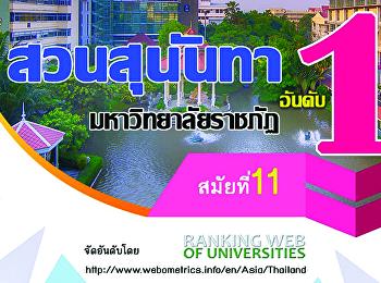สวนสุนันทายืนที่ 1 ราชภัฏของประเทศไทย สมัยที่ 11
