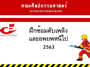 ประกาศกำหนดการซ้อมดับเพลิงปละอพยพหนีไฟ 2563 คณะศิลปกรรมศาสตร์