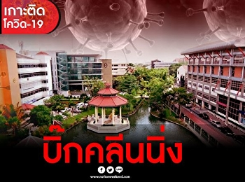 Suan Sunandha Rajabhat University announces cancellation of studies and teaching to clean the university