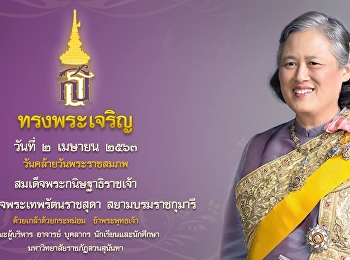 Her Royal Highness Princess Maha Chakri Sirindhorn was born on 2 April 1955. It is today!!