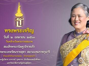 2 เมษายน วันคล้ายวันพระราชสมภพของ สมเด็จพระกนิษฐาธิราชเจ้า กรมสมเด็จพระเทพรัตนราชสุดาฯ สยามบรมราชกุมารี