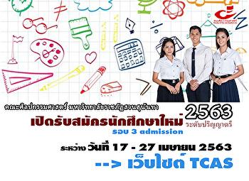 เปิดรับสมัครนักศึกษาใหม่ (ปริญญาตรี) ประจำปีการศึกษา 2563 (รอบ 3 Admission)