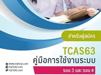 คู่มือการสมัคร TCAS63 ใช้งานง่าย!!
