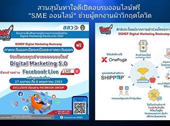 SSRU offer free online training