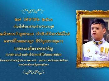 His Royal Highness Prince Dipangkorn Rasmijot was born on 2 April 1955. It is today!!