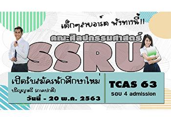 เปิดรับสมัครนักศึกษาใหม่ (ปริญญาตรี) ประจำปีการศึกษา 2563 (รอบ 4 Admission)