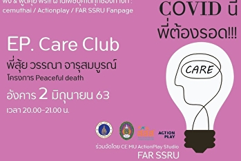 "Dean of the Faculty of Fine and Applied Arts had a live Facebook broadcast on the topic ""Care Club"""