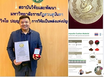 Asst.Prof. Dr.Akapong Inkuer received the Gold Medal at the International Inventions and Innovation Contest.