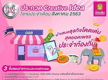 ประชาสัมพันธ์การประกวด smart start idea by GSM startup ประจำเดือนสิงหาคม 2563