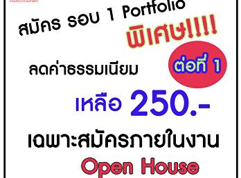 ลดค่าสมัครรอบ 1 ในงาน open house 2020