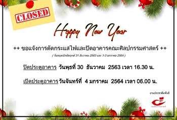 Notification of building closed on the holiday of New Year's Day 2021