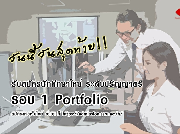 Today is the last day for admissions for new students, Round 1, Portfolio 2021.