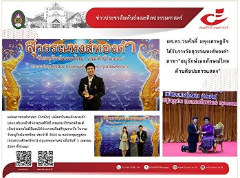Suwan Hong Thong Golden Award in