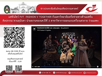 FASHION SHOW LIVE STREAMS #PART 2