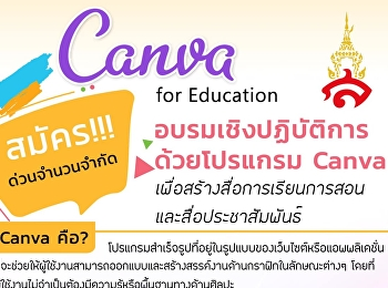 Invitation for training to use the CANVA program.