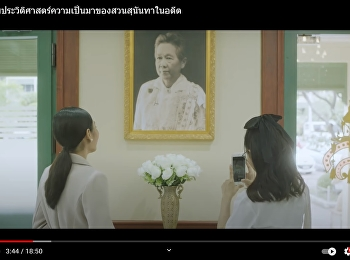 Video releases the history of Suan Sunandha By the Office of Arts and Culture