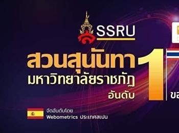 สวนสุนันทา ราชภัฏอันดับ 1 และอันดับที่ 15 ของประเทศไทย