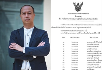 Dr.Panu Pattanapanithipong has been registered as a patent agent