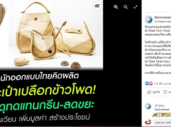 Corn Husk Paper Bag research published online on the Environman Facebook Fanpage