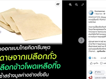 PEANUT SHELL PAPER research published online on the Environman Facebook Fanpage