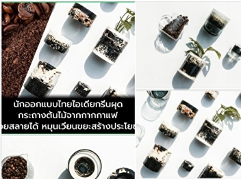 Plant Pot from Coffee Grounds research published online on the Environman Facebook Fanpage
