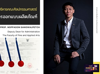 Dean of the Faculty of Fine and Applied Arts received product design patent