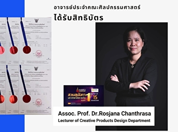 Lecturer of Creative Product Design Department received product design patent