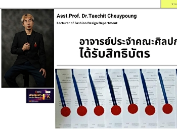 Lecturer in Fashion Design Department received product design patent